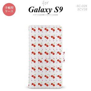 SC-02K SCV38 Galaxy S9 手帳型 スマホ ケース カバー ギャラクシー さくらんぼ・チェリー 白【ギャラクシー エスナイン,Galaxy,S9,SC-02K,SCV38,docomo,ドコモ,メール便 送料無料】