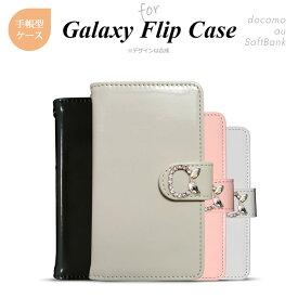 Galaxy スマホケース S10 S9 SC-02J SCV38 他 手帳型 ホワイト/ブラック/ベージュ/ピンク リング