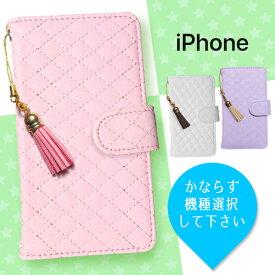 iPhone 手帳型 スマホケース アイフォン SIMフリー iPhone11 iPhone8 iPhone7 6s 他 スマホケース手帳型 ホワイト/ピンク/パープル タッセル