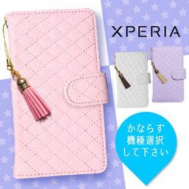 Xperia エクスペリア XZ1 SO-05K SO-01K SOV36 他 手帳型 スマホケース ホワイト/ピンク/パープル タッセル