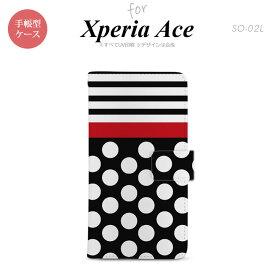 SO-02L Xperia Ace 手帳型 スマホケース カバー ドット ボーダー 黒 nk-004s-so02l-dr354