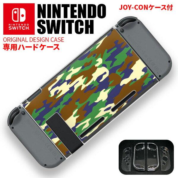 Nintendo SWITCH ニンテンドー スイッチ ハードケース 迷彩b 緑 nk-sw01-b【カバー ケース 衝撃 保護 ハード スイッチカバー スイッチケース】