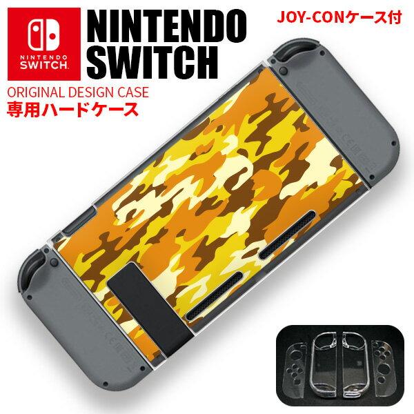 Nintendo SWITCH ニンテンドー スイッチ ハードケース 迷彩f 黄色 nk-sw01-f【カバー ケース 衝撃 保護 ハード スイッチカバー スイッチケース】