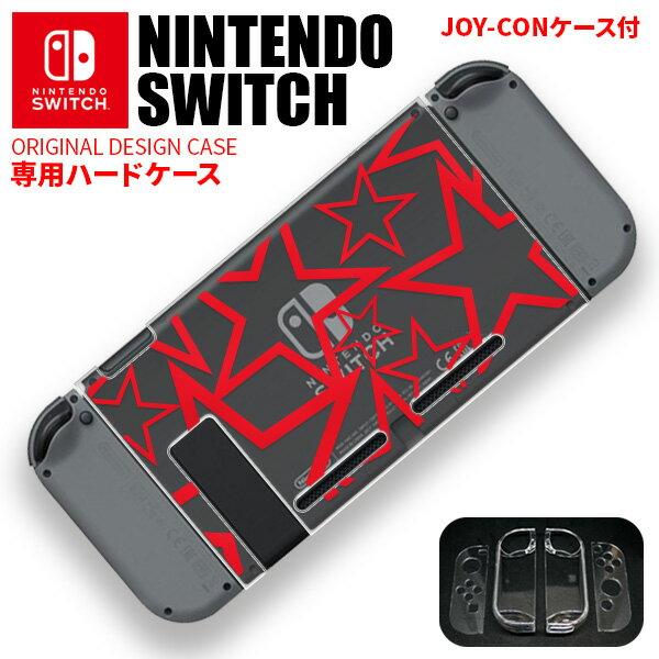 Nintendo SWITCH ニンテンドー スイッチ ハードケース 星・スターe 赤 nk-sw02-e【カバー ケース 衝撃 保護 ハード スイッチカバー スイッチケース】