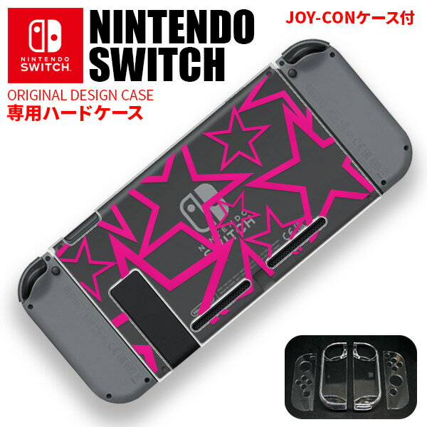 Nintendo SWITCH ニンテンドー スイッチ ハードケース 星・スターf ピンク nk-sw02-f【カバー ケース 衝撃 保護 ハード スイッチカバー スイッチケース】