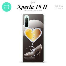 Xperia10 II スマホケース 背面カバー ストラップホール有 ハードケース ハート ガラスの靴 黒 ストラップホール おしゃれ かわいい かっこいい メンズ レディース nk-xp102-236