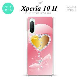 Xperia10 II スマホケース 背面カバー ストラップホール有 ハードケース ハート ガラスの靴 ピンク ストラップホール おしゃれ かわいい かっこいい メンズ レディース nk-xp102-237
