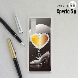 Xperia5 II 5G ケース ソフトケース スマホケース ストラップホール有 ハート ガラスの靴 黒 nk-xp52-tp236