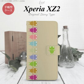SO-03K SOV37 Xperia XZ2 手帳型 スマホ ケース カバー エクスペリア カエル・かえる ベージュ【エクスペリア XZ2,Xperia,XZ2,SO-03K,SOV37,docomo,ドコモ,メール便 送料無料】