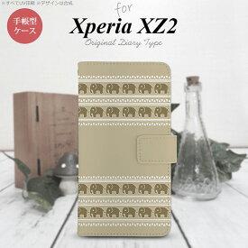 SO-03K SOV37 Xperia XZ2 手帳型 スマホ ケース カバー エクスペリア ゾウ模様 ベージュ【エクスペリア XZ2,Xperia,XZ2,SO-03K,SOV37,docomo,ドコモ,メール便 送料無料】