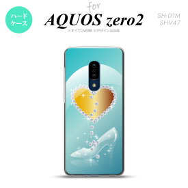 AQUOS zero2 SH-01M SHV47カバー ケース ハードケース ハート ガラスの靴 青 メンズ レディース キッズ おしゃれ かわいい かっこいい nk-zero2-235