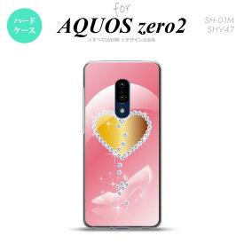 AQUOS zero2 SH-01M SHV47カバー ケース ハードケース ハート ガラスの靴 ピンク メンズ レディース キッズ おしゃれ かわいい かっこいい nk-zero2-237