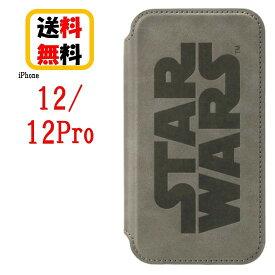 STAR WARS iPhone 12 12 Proスマホケース 手帳 ガラスフリップケース PG-DGF20G03SW ロゴ iPhoneケース iPhone12 12 Pro ケース アイフォン 12 12Pro カード収納 写真収納 キャラクター 手帳型 オリジナルアレンジ