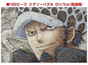 ワンピース ジグソー パズル 1000 ピース モザイク アート ロー 1000-584ジグソーパズル 1000ピース ONE PIECE onepiece 50x75cm モザイクアートおもちゃ キャラクター 可愛い カッコいい アニメ 子ども