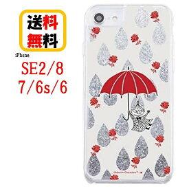 ムーミン iPhone SE2 8 7 スマホ ケース ラメ グリッターケース リトルミイ IJ-AP76LG1S/MT002iPhoneケース 耐衝撃 グリッター スマホケース iPhoneSE2 (第2世代) iPhone8 iPhone7 アイフォン アイフォンケース カバー キャラクター
