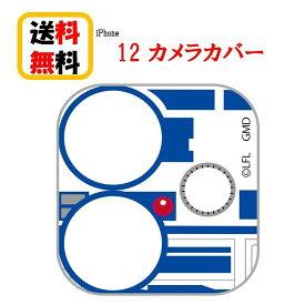 STAR WARS スターウォーズ iPhone 12 カメラ カバー STW-137A R2-D2 iPhone iPhone12 カメラカバー キャラクター カメラ保護 アイフォン レンズカバー 表面硬度9H アルミ製バンパー 高透明度ガラス カメラレンズ保護