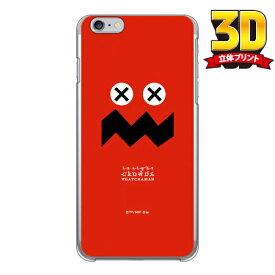 ガッチャマンクラウズインサイト(GC_insight)シリーズ エンボスデザイン 「Hajime gadget」 / for iPhone 6s Plus/Appleiphone6splus ケース iphone6splus カバー iphone 6s plus ケース iphone 6s plus カバー アイフォン6sプラス ケース アイフォン6sプラス カバー