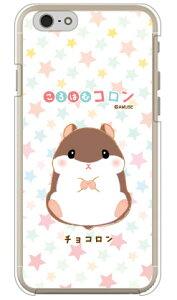 【送料無料】 ころはむコロンシリーズ チョコロン (クリア) / for iPhone 6s/Apple 【ハードケース】iphone6s ケース iphone6s カバー iphone 6s ケース iphone 6s カバー アイフォーン6s ケース アイフォー