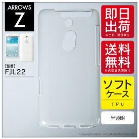 【即日出荷】 ARROWS Z FJL22/au用 無地ケース (ソフトTPU半透明) 【無地】fjl22 ケース fjl22 カバー arrows z fjl22 ケース arrows z fjl22 カバー アローズ z fjl22 ケース