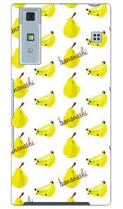 【送料無料】 bananashi designed by ASYL / for Qua phone KYV37/au 【SECOND SKIN】【ハードケース】qua phone kyv37 ケース qua phone kyv37 カバー kyv37ケース kyv37カバー kyv37 au キュアフォン ケース キュアフォン カ