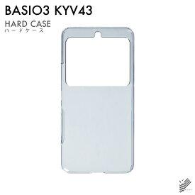 【即日発送】 BASIO3 KYV43/au用 無地ケース (クリア) 【無地】kyv43 カバー kyv43 ケース basio3 カバー basio3 ケース basio3 kyv43 カバー basio3 kyv43 ケース basio3カバー basio3ケース スマホケース