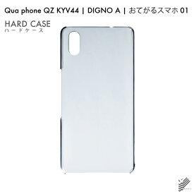 【Type-Cケーブルプレゼント】【即日発送】 Qua phone QZ KYV44・DIGNO A・おてがるスマホ01/au・MVNOスマホ(SIMフリー端末)用 無地ケース (クリア) 【無地】qua phone qz ケース qua phone qz カバー kyv44 ケース kyv44 digno a カバー キュアフォン ケース