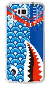 【送料無料】 シャーク 鯉のぼり ブルー (クリア) / for AQUOS PHONE IS13SH/au 【YESNO】【イエスノー】【平面】【受注生産】【スマホケース】【ハードケース】スマホケース スマホカバー アクオス フォン ケース/カバー/CASE/ケース