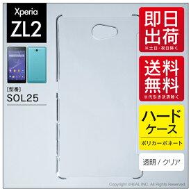 5af144d472 【即日出荷】 Xperia ZL2 SOL25/au用 無地ケース (クリア) 【