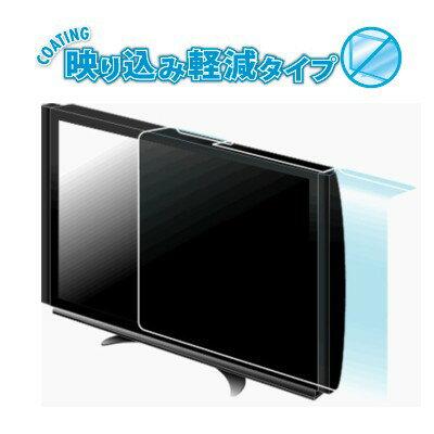 【送料無料】 BRIGHTON NET(ブライトンネット) 37インチ 薄型 テレビ 用 スクリーン 液晶 保護 パネル BTV-PP37