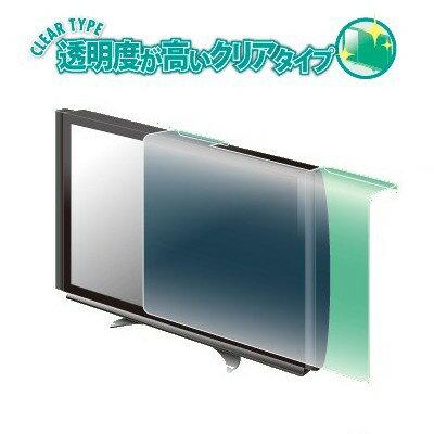 BRIGHTON NET(ブライトンネット) 37インチ 薄型 テレビ スクリーン 液晶 保護 パネル クリアタイプ BTV-PP37CL