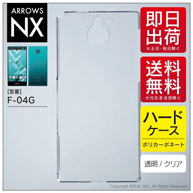 【即日出荷】 ARROWS NX F-04G/docomo用 無地ケース (クリア) 【無地】f-04g ケース f-04g カバー f04g ケース f04g カバー arrows nx f-04g ケース arrows nx f-04g カバー アローズ nx f 04g ケース アローズ nx f 04g