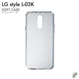 【Type-Cケーブルプレゼント】【即日発送】 LG style L-03K/docomo用 無地ケース (ソフトTPUクリア) 【無地】l-03k ケース l-03k カバー lg style l-03k ケース lg style l-03k カバー lg l-03k ケース lg l-03k カバー スマホカバー