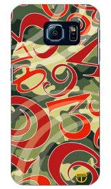【送料無料】 おしゃれな数字 赤×迷彩 design by ARTWORK / for Galaxy S6 SC-05G/docomo 【Coverfull】sc-05g ケース sc-05g カバー sc-05gケース sc-05g カバー galaxy s6 ケース galaxy s6 カバー ギャラクシーs6 ケース ギャラクシーs6 カバー ドコモ