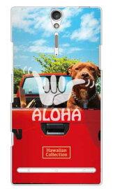 【送料無料】 HawaiianCollectionシリーズ アイランドパピー (クリア) / for Xperia NX SO-02D/docomo 【スマホケース】【ハードケース】ドコモ so-02d ケースso-02d カバー so02dケース so02dカバー xperia nx so-02d ケース エクスペリア nx