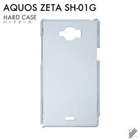 【即日出荷】 AQUOS ZETA SH-01G/docomo用 無地ケース (クリア) 【無地】sh01g ケース sh01g カバー aquos zeta sh-01g ケース aquos zeta sh-01g カバー アクオスフォン カバー sh01g zeta sh-01g sh01gケース sh01gカバー