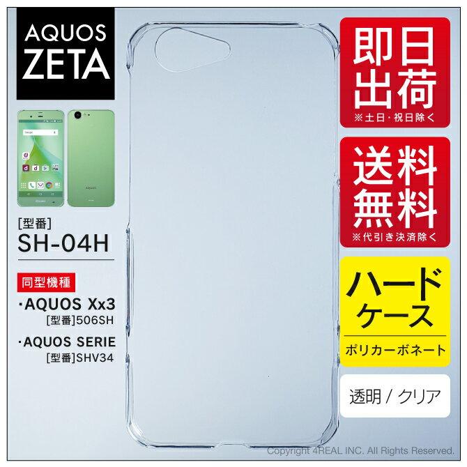 【即日出荷】 AQUOS ZETA SH-04H・SHV34・506SH・STAR WARS mobile/docomo・au・SoftBank用 無地ケース (クリア) 【無地】sh-04h ケース sh-04h カバー docomo ドコモ shv34 ケース shv34 カバー au 506sh ケース 506sh カバー aquos zeta アクオスゼータ softbank