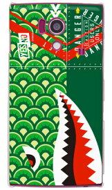 【送料無料】 シャーク 鯉のぼり グリーン (クリア) / for AQUOS PHONE si SH-01E/docomo 【YESNO】【スマホケース】【ハードケース】sh-01e カバー sh-01e ケース sh-01eカバー sh-01eケース aquos phone si sh-01e カバー アクオスフォン カバー sh01e