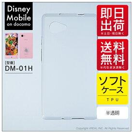 【即日出荷】 Disney Mobile on docomo DM-01H/docomo用 無地ケース (ソフトTPU半透明) 【無地】dm−01h ケース dm−01h カバー dm01h ケース dm01h カバー dm 01h ケース dm 01h カバー ディズニー モバイル スマホケース ディズニー スマホカバー