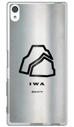【光沢なし】 ナルト疾風伝シリーズ 額当て 岩隠れの里 (ソフトTPUクリア) / for Xperia Z5 Premium SO-03H/docomoxperia z5 premium ケース xperia z5 premium カバー z5 premium ケース z5 premium カバー z5 プレミアム ケース z5 プレミアム カバー