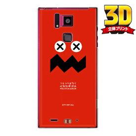 ガッチャマンクラウズインサイト(GC_insight)シリーズ エンボスデザイン 「Hajime gadget」/ for REGZA Phone T-02D/docomo 【スマホケース】【ハードケース】スマホケース スマートフォン スマホ ケース カバー Case/Cover レグザフォン/レグザ T-02D ケース