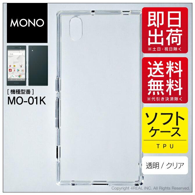 【即日発送】 MONO MO-01K/docomo用 無地ケース (ソフトTPUクリア) 【無地】mono mo-01k ケース mono mo-01k カバー mo01k ケース mo01k カバー モノケース モノカバー mo 01k ケース mo 01k カバー スマホケース スマホカバー