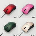 ELECOM(エレコム) 静音有線マウス(5ボタン) M-BL25UBS光学式マウス usb マウス マウス 5ボタン 光学式 マウス マウス 5ボタン エレコム マウス 有線 マウス かわいい 左右