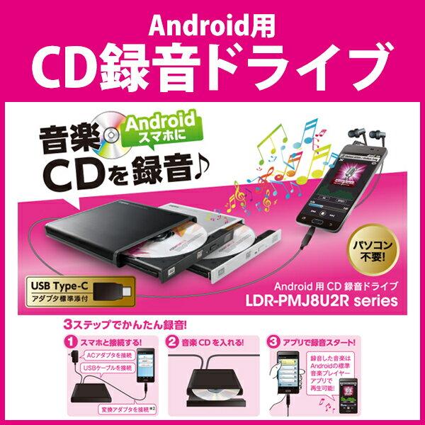 【送料無料】 Logitec(ロジテック) Android用CD録音ドライブ BK LDR-PMJ8U2R音楽 CD 録音 スマホに録音 パソコン不要 簡単 Android端末 音楽CD 直接 取り込める CD取り込み Android用 CD録音 ドライブ Type-C 対応 Androidスマホ アンドロイド用
