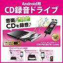 【送料無料】 Logitec(ロジテック) Android用CD録音ドライブ BK LDR-PMJ8U2R音楽 CD 録音 スマホに録音 パソコン不…