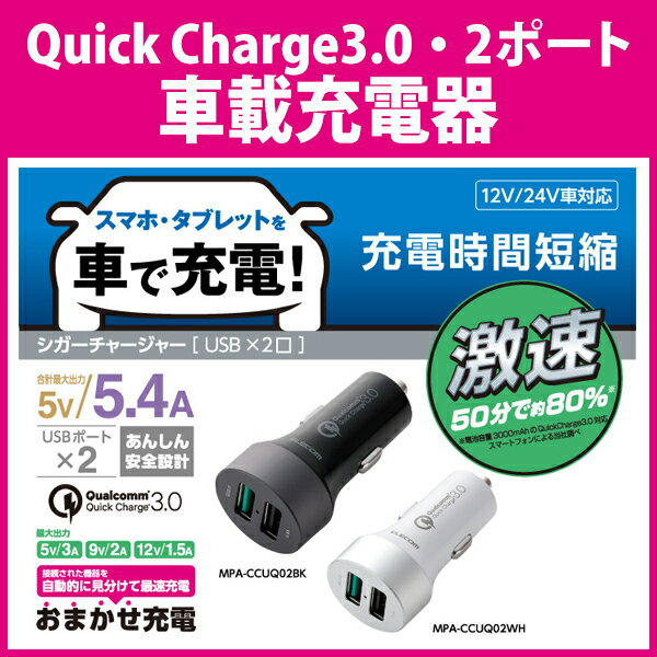 ELECOM(エレコム) 車載充電器(Quick Charge3.0・2ポート) MPA-CCUQ02Android iPhone iPad 2台同時 車載充電器 QuickCharge3.0 2ポート コンパクト 5V 5.4A タブレット スマホ 高出力 持ち運び 家庭用コンセント USB ソケット