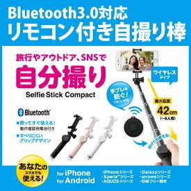 ELECOM(エレコム) Bluetooth自撮り棒 P-SSBBluetooth リモコン付き 自撮り棒 ワイヤレスリモコン 手ぶれ防止 android apple iphone 42センチ コンパクト 軽量 ミラー付き ストラップリング コイン電池 シリコングリップ 96g