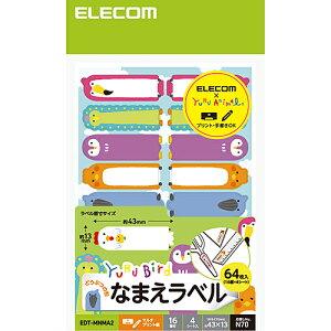 ELECOM(エレコム) なまえラベル(ゆるばーど(R)) EDT-MNMA2