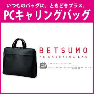 """ELECOM(エレコム) PCキャリングバッグ""""BETSUMO""""(15.6インチ) BM-BE02パソコン 収納バッグ ソフトレザー ファッション ACアダプタ マウス 前面ポケット スリム 型崩れ防止 持ち手 クッション素"""