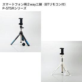 ELECOM(エレコム) スマートフォン用2way三脚(BTリモコン付) P-STSR