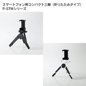 ELECOM(エレコム) スマートフォン用コンパクト三脚(折りたたみタイプ) P-STW